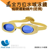 【SABLE黑貂】RS-923全方位水域泳鏡泳鏡鏡框xGX-1極限運動鏡片/黃色(一副)