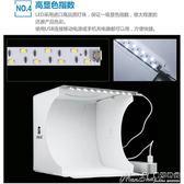 攝影棚小型可折疊攝影棚迷你便攜式拍攝臺伸縮帶led燈拍照柔光燈箱 【四月特賣】
