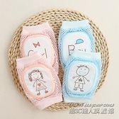 0-1-3歲嬰兒嬰幼兒童寶寶護膝防摔爬行夏季 小孩學步夏天透氣網眼