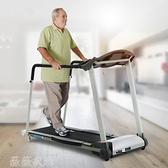 跑步機 老年人走步機多功能訓練靜音電動跑步機家用室內健身運動器材 薇薇MKS
