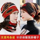 頭巾帽2條裝多用圍脖帽子女秋冬款百搭圍巾護頸脖套加厚保暖月子帽 快速出貨