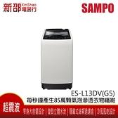 *SAMPO 聲寶 [ES-L13DV(G5)]13公斤超震波單槽變頻洗衣機 典雅灰 台灣製造 實體店面