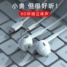有線耳機 耳機有線入耳式高音質原裝正品適用蘋果vivo華為oppo小米安卓手機通用k歌耳塞線 智慧