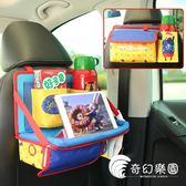 車載置物架-車用置物袋車載椅背餐臺汽車座椅收納袋箱創意車內水杯架用品儲物-奇幻樂園