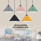 燈罩北歐馬卡龍吊燈簡約現代單頭吊燈創意個性吧台書房咖啡廳吊燈 igo快意購物網