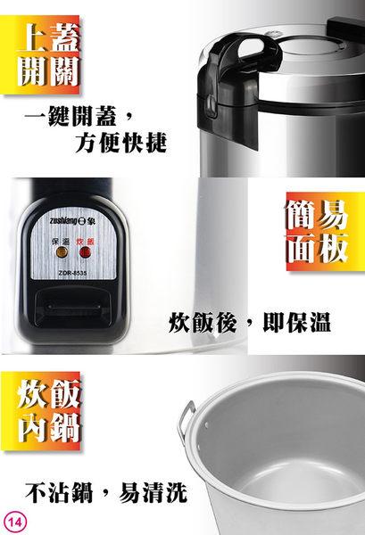 ★日象★35人份立體炊飯保溫電子鍋 ZOR-8535