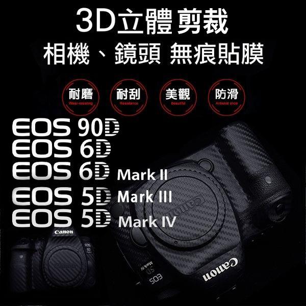 Canon 5D4 / 5D3 / 6D2 / 6D /90D 機身貼膜 無痕 相機貼膜 已切割好完美服貼 碳纖維 / 皮革紋 德寶光學