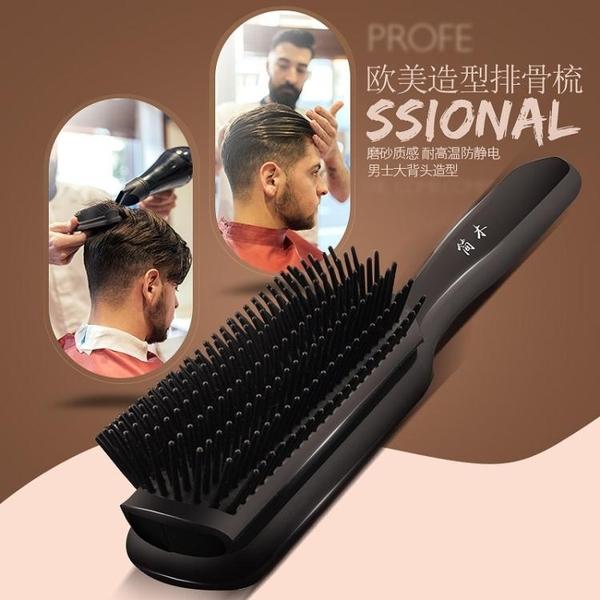 簡木髮廊男士排骨梳大背頭造型梳專用吹髮?梳理髮店專業油頭梳子【免運】
