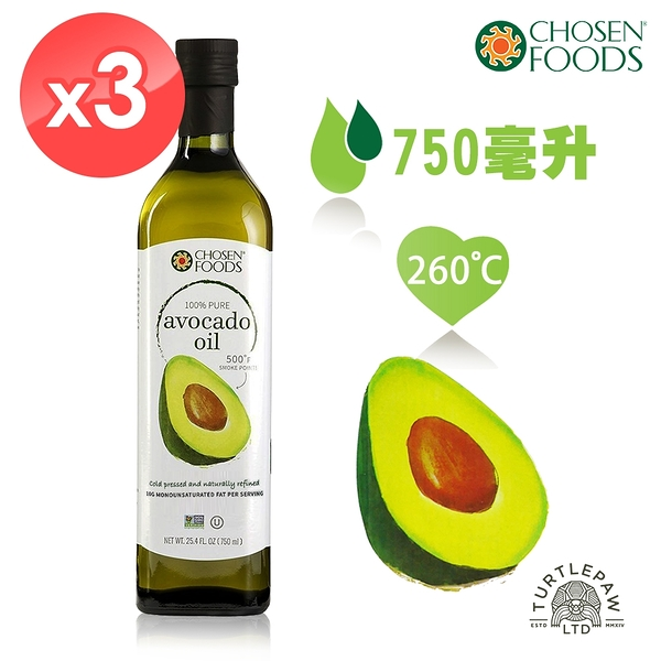 【Chosen Foods】美國原裝進口頂級酪梨油3瓶 (750毫升*3瓶)