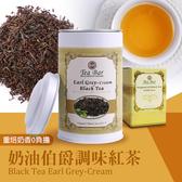 【德國農莊 B&G Tea Bar】奶油伯爵調味紅茶 茶罐 (M) (90g)