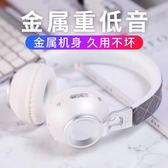 蘋果 oppo無線耳機頭戴式藍牙音樂重低音耳麥手機通用女生韓版潮wy【好康八五折搶購】