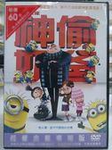 影音專賣店-B11-035-正版DVD【神偷奶爸1】-卡通動畫-國英語發音