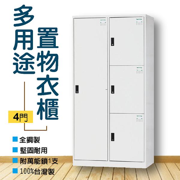 【IS空間美學】多用途全鋼置物衣櫃(4門)  2色可選 HDF-BL-2513