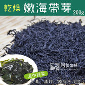 乾燥嫩海帶芽 200g±10%/包
