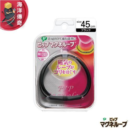 【海洋傳奇】【日本出貨】日本 易利氣 磁力項圈 45cm 黑色 永久磁石 另售50cm