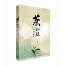 茶知錄(台灣茶葉拼圖)