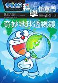(二手書)哆啦A夢科學任意門(4):奇妙地球透視鏡