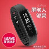 智慧手錶 plus智慧運動手環防水游泳計步來電提醒小米安卓蘋果IOS【蘇荷精品女裝】