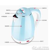 電熱水壺304不銹鋼電壺家用防燙燒水壺自動斷電  【快速出貨】