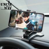 360°旋轉手機支架【U0079】追劇/直播手機支架 車用導航 GPS手機支架 手機架 車用