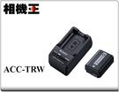 ★相機王★Sony ACC-TRW W型充電電池組〔充電器+NP-FW50電池〕公司貨
