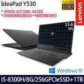 效能升級【Lenovo】 Y530 81FV004ATW 15.6吋i5-8300H四核1TB+256G SSD雙碟GTX1050獨顯電競筆電