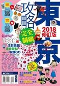 (二手書)東京攻略完全制霸2018
