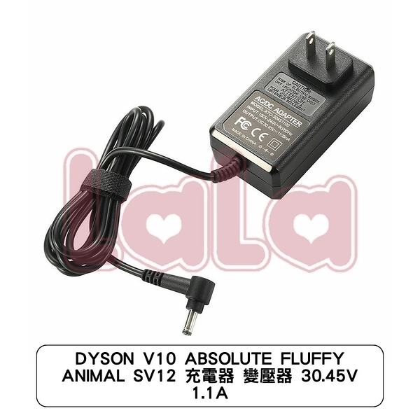 DYSON V10 ABSOLUTE FLUFFY ANIMAL SV12 充電器 變壓器 30.45V 1.1A