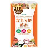 WEDAR 食事分解酵素(60顆入)【小三美日】大餐必備