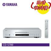 【限時特賣+24期0利率】YAMAHA CD-S700 CD / USB 播放機 公司貨