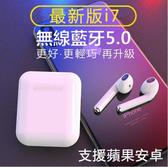 藍芽耳機 最新款藍芽5.0  雙耳無線 藍芽耳機 藍牙耳機 雙耳耳機 iphone 安卓皆通用 現貨