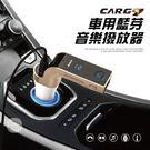 3C便利店 CAR G7 FM發射器 M...