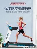 跑步機 優步家用款折疊跑步機家庭小型健身房專用走步機女宿舍超靜音室內 宜品