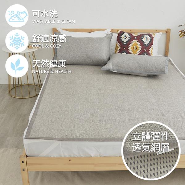 3D立體蜂巢式軟藤蓆5尺雙人涼蓆+枕蓆三件組《雅調灰》超取限1組【小日常寢居】