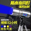 夜釣燈釣魚燈夜釣燈氙氣燈強光大功率超亮防水藍光紫光台釣變焦手電筒 快速出貨