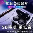 【現貨快出】跑步運動雙耳通話耳塞藍芽耳機...