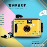 兒童相機 新佰膠片相機復古135多次性ins膠卷傻瓜照相機防水學生禮物拍立得 生活主義
