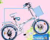 鳳凰自行車20寸變速摺疊自行車女式/男式成人學生單車雙碟剎減震 魔方數碼館WD
