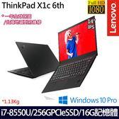 【ThinkPad】X1c 6Th 20KHCTO3WW 14吋i7-8550U四核256G SSD效能專業版商務輕薄筆電 (一年保固)