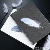 蘋果iPad mini1/2/3/4保護套防摔殼平板超薄Ari1/2單根羽毛 科炫數位旗艦店