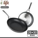 【elife易廚】鈦晶導磁超硬不沾平底雙鍋組26+30cm(電磁爐適用)