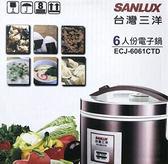 【好市吉居家生活】SANLUX三洋 ECJ-6061CTD 6人份電子鍋 煮飯鍋 蒸煮鍋 大同電鍋 電鍋