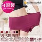 台灣製 女性超加大尺碼內褲 (XXL-7L) 莫代爾纖維(40~50吋腰圍適穿) 輕盈零著感 No.250-席艾妮SHIANEY