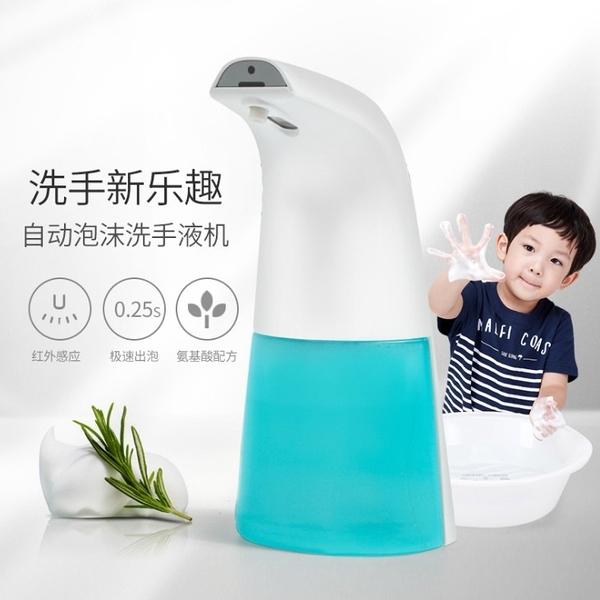 全自動感應出泡器泡沫兒童抑菌皂液器洗手液家用套裝洗手機  【快速出貨】