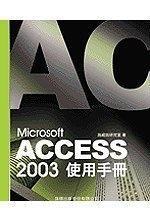 二手書博民逛書店《ACCESS 2003使用手冊》 R2Y ISBN:95744