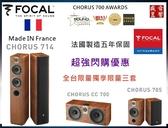 盛昱音響『組合瘋殺』限時價│法國 FOCAL Chorus 714 + CC700 + 705【Made in France】 有現貨可自取