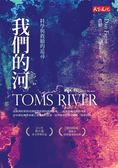 (二手書)我們的河:科學與救贖的追尋