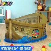兒童帳篷室內戶外球池寶寶室內玩具屋海洋球海盜船「千千女鞋」igo
