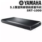 《名展影音》YAMAHA YSP劇院揚聲器 SRT-1000 TV 5.1聲道 電視環繞音效系統 公司貨