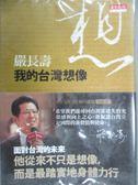 【書寶二手書T1/社會_IQK】我的台灣想像_嚴長壽